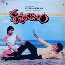 Krishnaavataram Songs