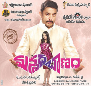 Manmadha Baanam Songs