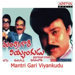 Manthri Gari Viyyankudu Songs