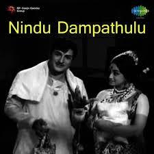 Nindu Dampathulu Songs