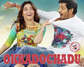Okkadochadu Songs