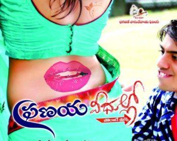 Pranaya Veedhullo Songs