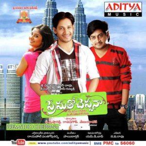 Prematho Cheppana Songs