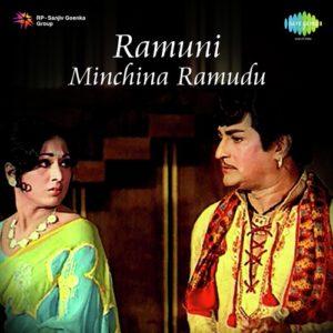 Raamuni Minchina Raamudu Songs