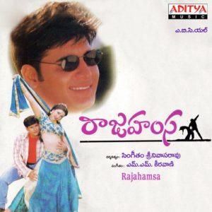 Rajahamsa Songs