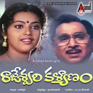 Rajeswari Kalyanam Songs
