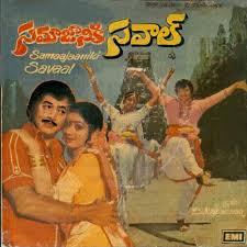 Samajaniki Savaal Songs