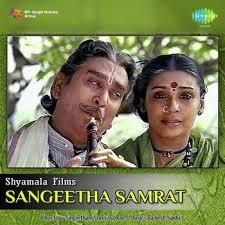 Sangeetha Saamraat Songs