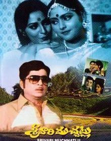Sreevari Muchatlu Songs