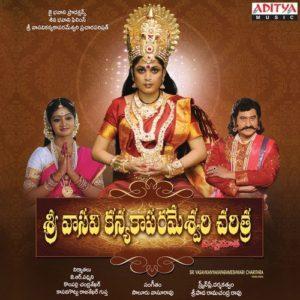 Sri Vasavi Kanyaka Parameswari Charitra Songs