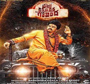 Vajra Kavachadhara Govinda Songs
