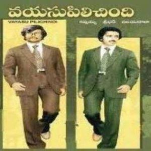 Vayasu Pilichindi Songs