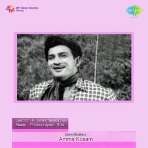 Amma Kosam Songs