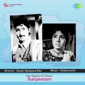 Balipeetam Songs