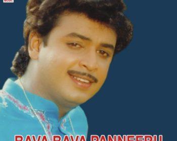 Bava Bava Panneeru Songs