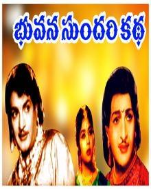 Bhuvana Sundari Katha Songs