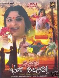 Chitram Bhalare Vichitram Songs