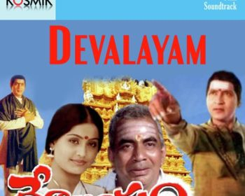 Devalayam Songs