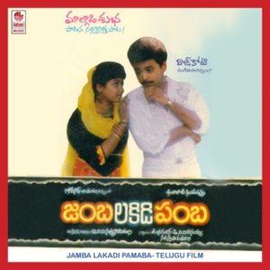 Jambalakadi Pamba Songs