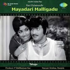 Maayadari Malligadu Songs