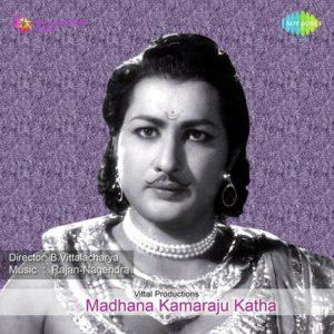 Madana Kama Raju Katha Songs