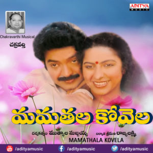 Mamatala Kovela Songs