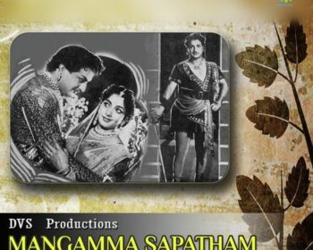 Mangamma Sapadham Songs