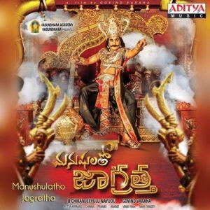Manushulatho Jagratha Songs