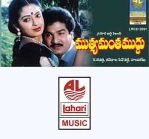 Muthyamantha Muddu Songs