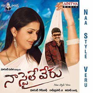 Naa Style Veru Songs