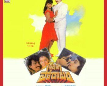 Nakshatra Poratam Songs