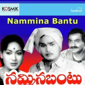 Nammina Bantu Songs