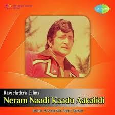 Neram Naadhi Kaadhu Aakalidhi Songs