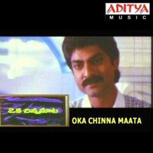 Oka Chinna Maata Songs