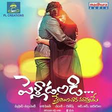 Pelladandi Premenchaka Mathrame Songs