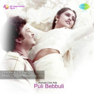 Puli Bebbuli Songs