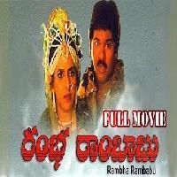 Rambha Rambabu Songs