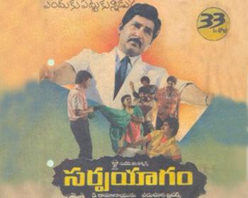 Sarpayagam Songs