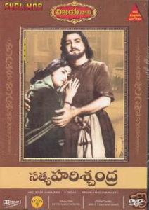 Satya Harischandra Songs
