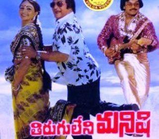 Tiruguleni Manishi Songs