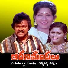Aarani Mantalu Songs