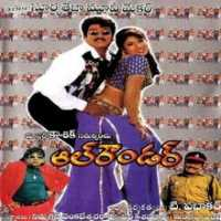 All Rounder Songs