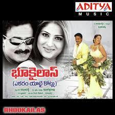 Bhookailaas Songs