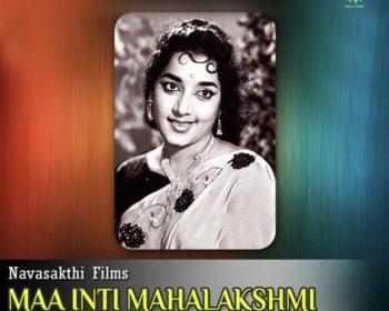 Ma Inti Mahalakshmi Songs