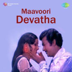 Maa Voori Devatha Songs