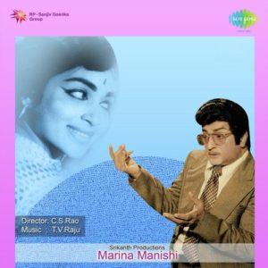 Maarina Manishi Songs