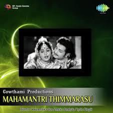 Maha Manthri Timmarasu Songs