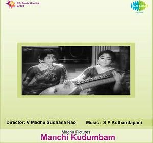 Manchi Kutumbam Songs