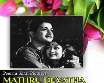 Mathru Devatha Songs