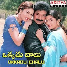 Okkadu Chalu Songs